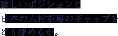 欲しいポジションと日本の人材市場のギャップをどう埋めるか。